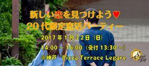 【三宮・元町の恋活パーティー】SHIAN'S PARTY主催 2017年1月22日