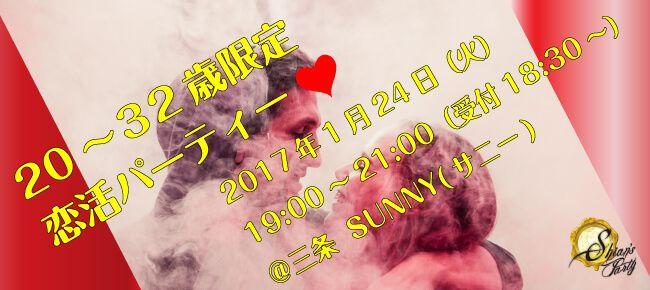 【河原町の恋活パーティー】SHIAN'S PARTY主催 2017年1月24日