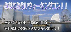 【横浜市内その他のプチ街コン】e-venz(イベンツ)主催 2017年1月28日