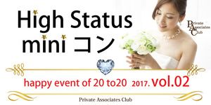 【札幌駅のプチ街コン】プライベートアソシエイツクラブ主催 2017年1月21日