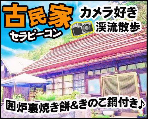 【第23回】渓流散歩&古民家セラピーコン