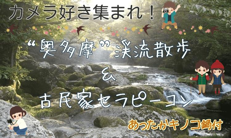【第33回】渓流散歩&古民家セラピーコン