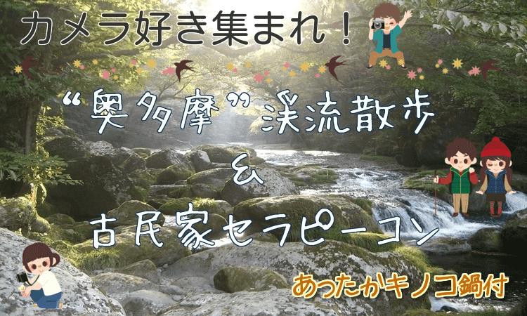 【第34回】渓流散歩&古民家セラピーコン
