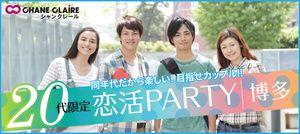 【博多の恋活パーティー】シャンクレール主催 2017年2月20日