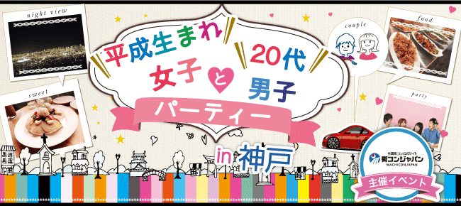 【三宮・元町の恋活パーティー】街コンジャパン主催 2017年1月15日