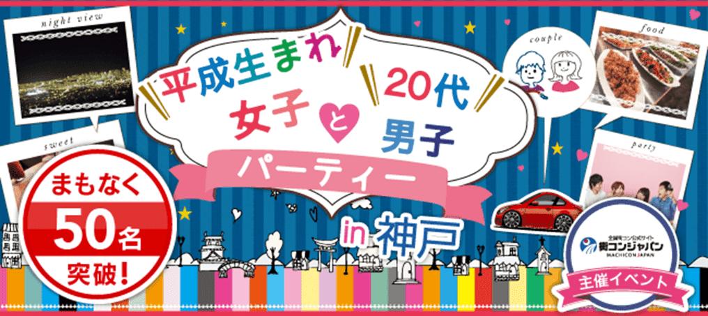 【三宮・元町の恋活パーティー】街コンジャパン主催 2017年1月28日