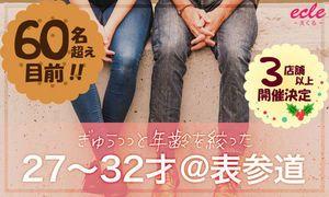 【表参道の街コン】えくる主催 2017年1月22日