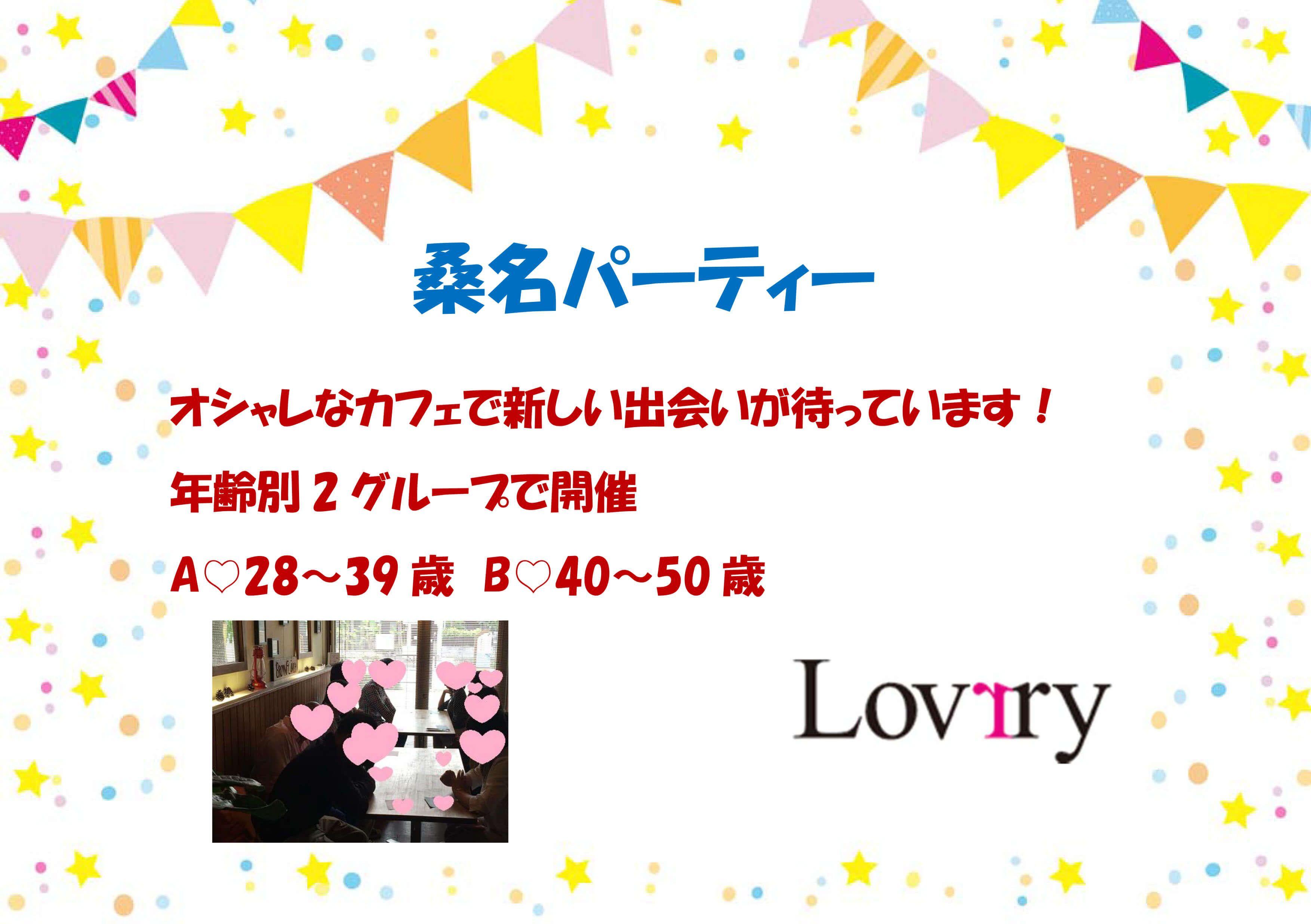 2/12【28~39歳】桑名!人気のお店で素敵な出会い!!参加費リーズナブル