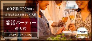 【大宮の恋活パーティー】街コンジャパン主催 2017年2月26日