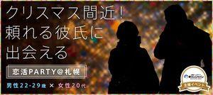 【札幌市内その他の恋活パーティー】街コンジャパン主催 2016年12月18日