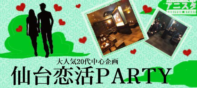 【仙台の恋活パーティー】T's agency主催 2017年2月27日