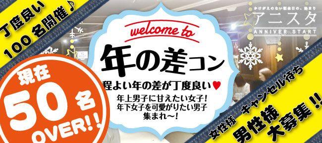 【仙台の恋活パーティー】T's agency主催 2017年2月25日