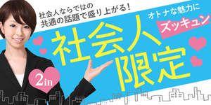 【岡山駅周辺の恋活パーティー】合同会社ツイン主催 2017年2月13日