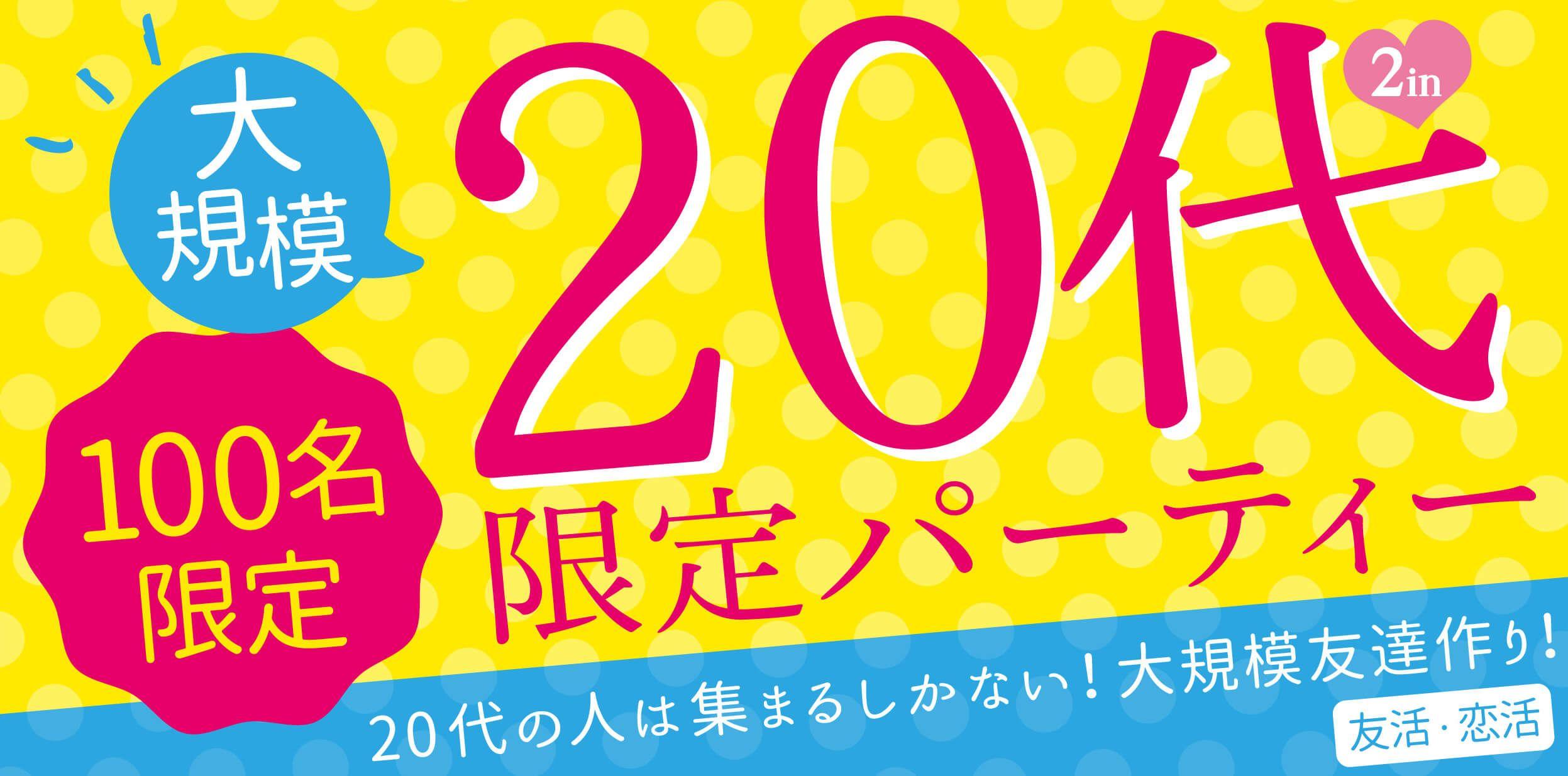 【岡山駅周辺の恋活パーティー】合同会社ツイン主催 2017年2月25日