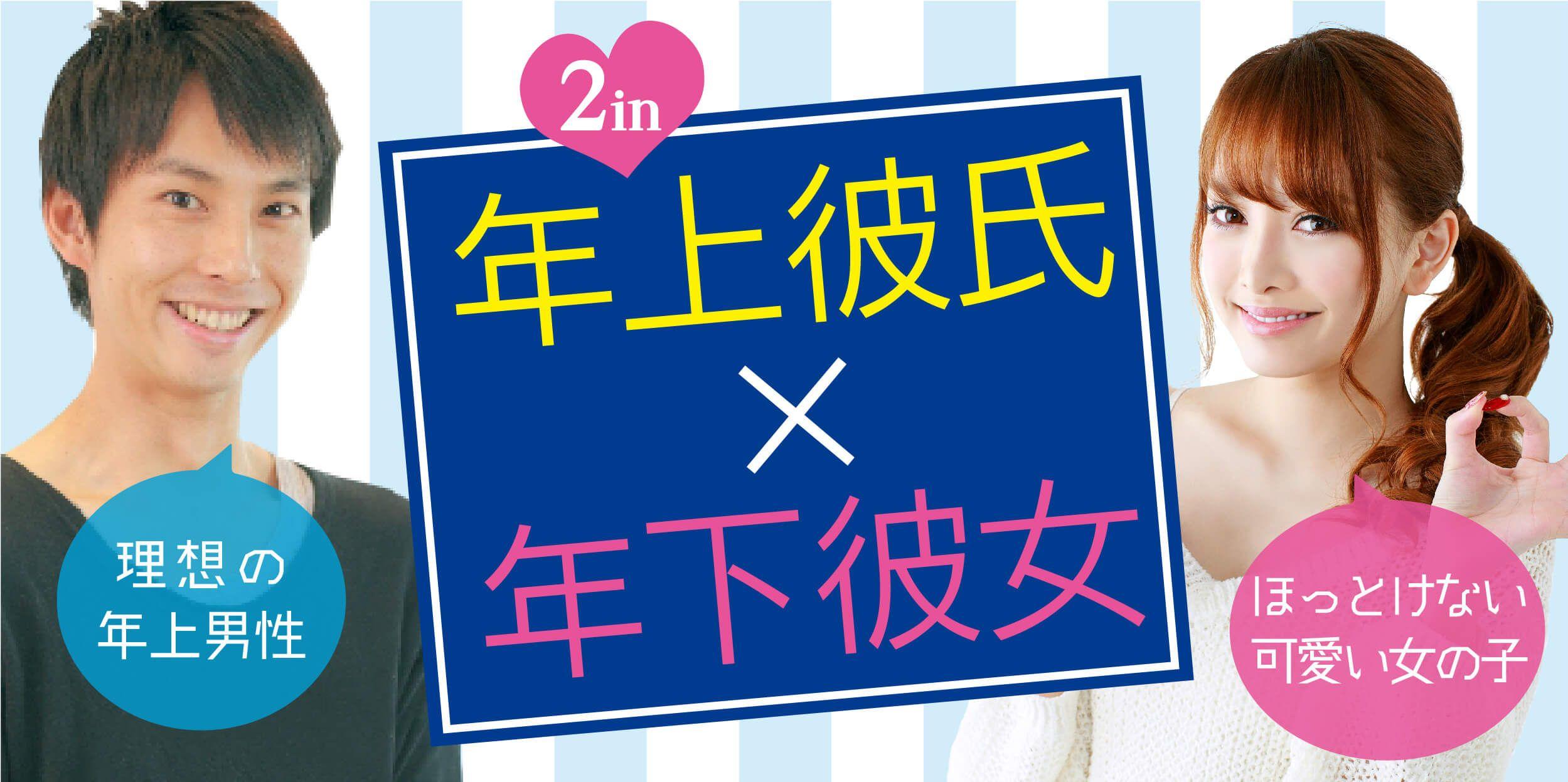 2月26日(日)理想の大人年上男性×可愛らしい年下彼女コンin岡山〜一人参加大歓迎!ちょっぴり年上の素敵な彼氏をみつけませんか★〜
