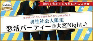 【大宮のプチ街コン】街コンジャパン主催 2017年2月24日