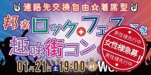 【渋谷のプチ街コン】エピックマンプロダクト株式会社主催 2017年1月21日