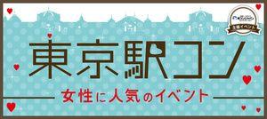 【八重洲の街コン】街コンジャパン主催 2017年1月22日