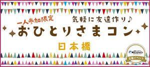 【日本橋のプチ街コン】街コンジャパン主催 2017年1月22日