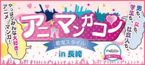 【長崎のプチ街コン】街コンジャパン主催 2017年1月22日
