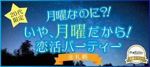 【札幌市内その他の恋活パーティー】街コンジャパン主催 2017年1月23日
