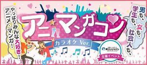 【広島駅周辺の恋活パーティー】街コンジャパン主催 2017年2月10日