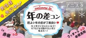 【赤坂の恋活パーティー】T's agency主催 2017年1月21日