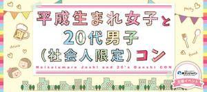 【横浜駅周辺のプチ街コン】街コンジャパン主催 2017年1月28日