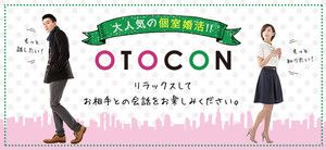 【心斎橋の婚活パーティー・お見合いパーティー】OTOCON(おとコン)主催 2017年2月20日