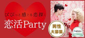 【上野の恋活パーティー】街コンジャパン主催 2017年1月21日