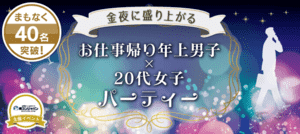 【心斎橋の恋活パーティー】街コンジャパン主催 2017年1月20日