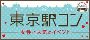 【八重洲の街コン】街コンジャパン主催 2017年1月28日