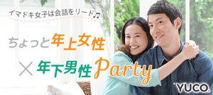 【表参道の婚活パーティー・お見合いパーティー】ユーコ主催 2017年2月22日