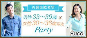 【表参道の婚活パーティー・お見合いパーティー】ユーコ主催 2017年2月24日