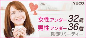 【梅田の婚活パーティー・お見合いパーティー】ユーコ主催 2017年2月24日