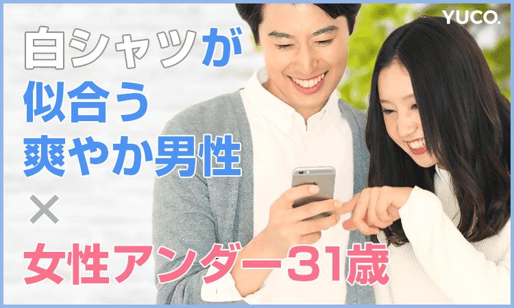 2/25 白シャツが似合う☆さわやか男性×女性アンダー31才限定パーティー@渋谷