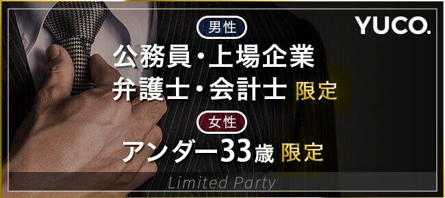 2/25 男性公務員、上場企業、弁護士、会計士限定×女性アンダー33歳限定婚活パーティー@日本橋