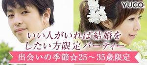 【横浜駅周辺の婚活パーティー・お見合いパーティー】ユーコ主催 2017年2月25日