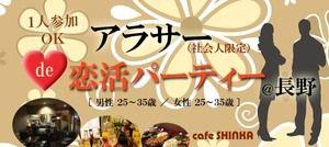 【長野県その他の恋活パーティー】cafe SHINKA -シンカ-主催 2017年1月8日