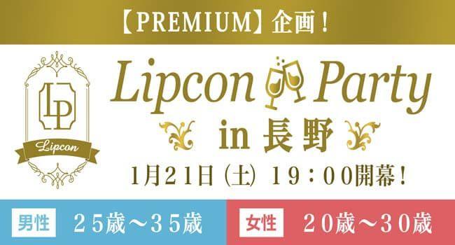 【1月21日(土)premium】男25〜35女20〜30!お洒落cafeでの出会いin長野コン