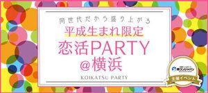 【横浜駅周辺の恋活パーティー】街コンジャパン主催 2017年1月21日