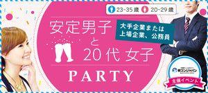 【岡山駅周辺の恋活パーティー】街コンジャパン主催 2017年2月25日