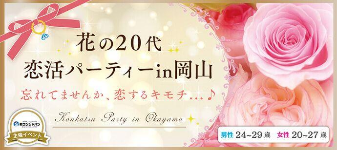 【岡山駅周辺の恋活パーティー】街コンジャパン主催 2017年2月26日