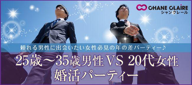 【2月25日(土)銀座ZX】25歳~35歳男性vs20代女性★婚活パーティー