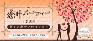 【名古屋市内その他の恋活パーティー】街コンジャパン主催 2017年2月25日