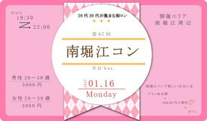 【堀江の街コン】西岡 和輝主催 2017年1月16日