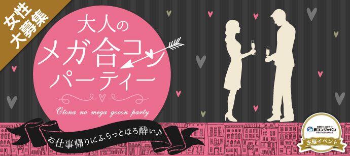 【熊本の恋活パーティー】街コンジャパン主催 2017年1月27日