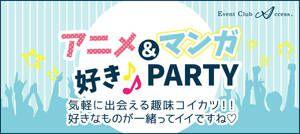 【長野の恋活パーティー】株式会社アクセス・ネットワーク主催 2017年1月28日