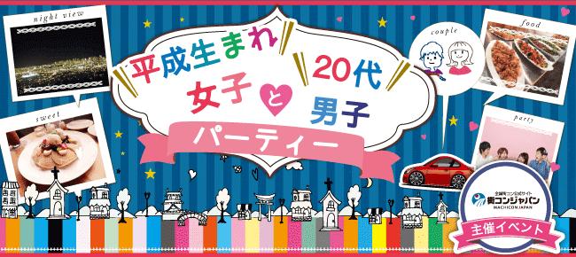 【栄の恋活パーティー】街コンジャパン主催 2017年1月14日