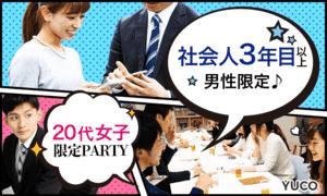 【横浜駅周辺の婚活パーティー・お見合いパーティー】ユーコ主催 2017年2月26日